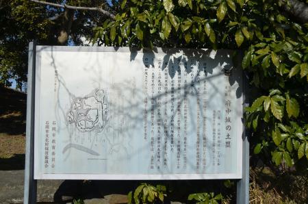 20130223府中城址05