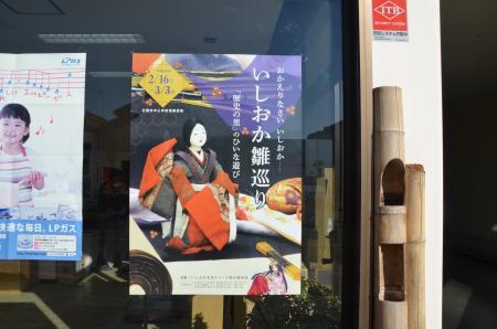 20130223石岡雛巡り08