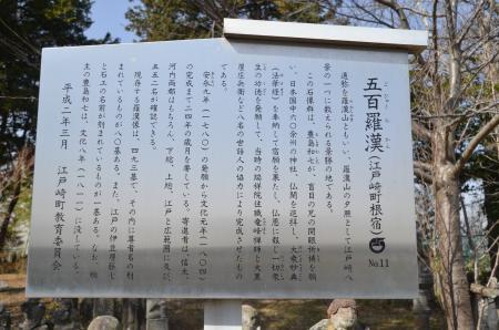 20130224江戸崎八景 羅漢山の夕照07