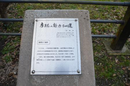 20130228勝浦城址02
