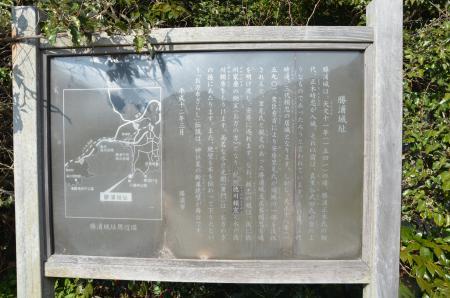 20130228勝浦城址10