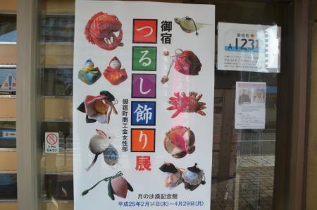 20130228御宿 まちかど「つるし雛めぐり」01