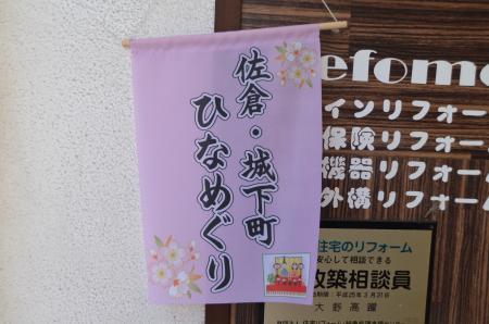 20130302佐倉ひなめぐり13