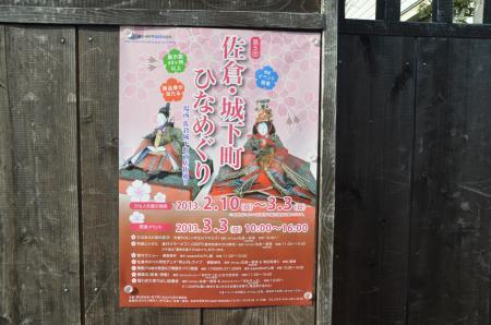 20130302佐倉ひなめぐり20