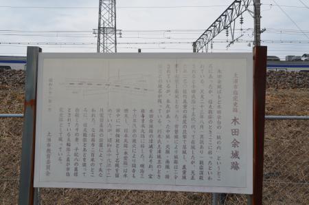 20130303木田余城址01