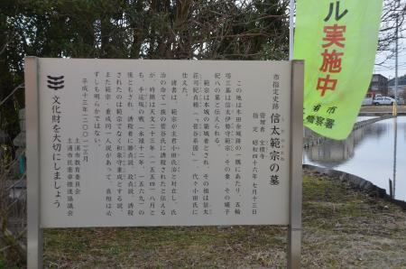 20130303木田余城址10