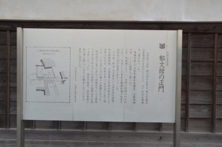 20130303土浦城址28