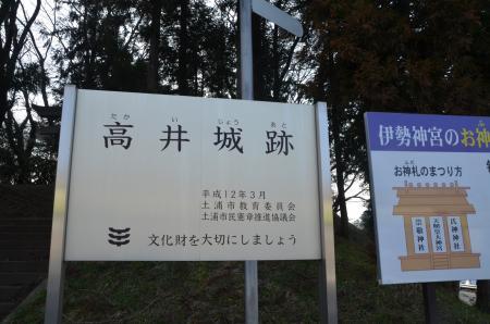 20130303高井城址08