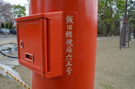 20130406白井丸ポスト05