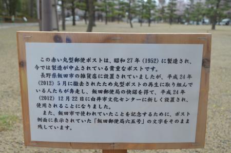 20130406白井丸ポスト04