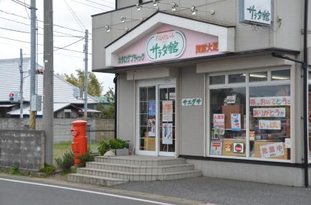 20130407丸ポスト茂原10