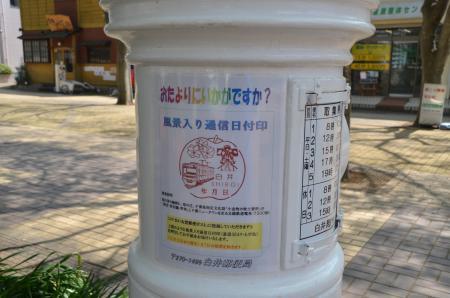 20130411白井丸ポスト04