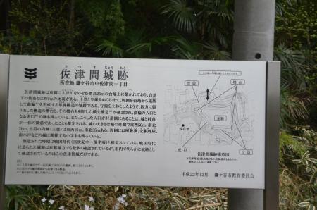 20130411佐津間城址02