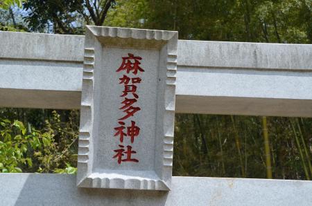 20130414摩賀多神社 八千代05
