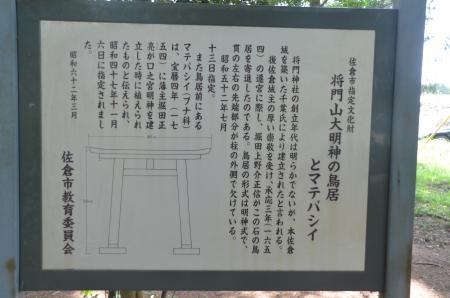 20130418将門口ノ宮神社02