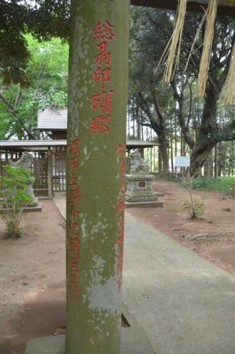 20130418将門口ノ宮神社11