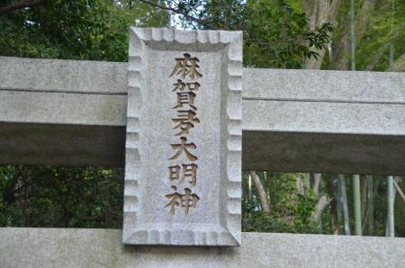 20130427麻賀多神社 大篠塚03