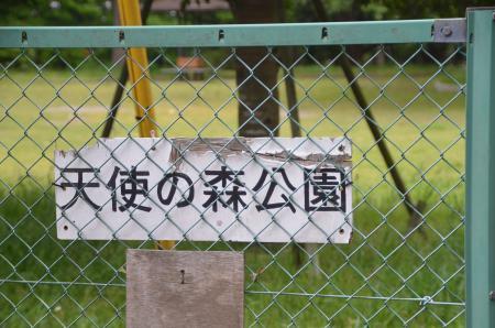 20130430天使の森公園03