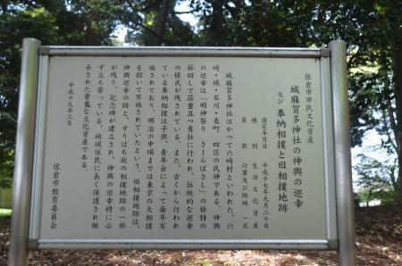 20130501麻賀多神社 城06