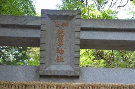 20130501麻賀多神社 城03