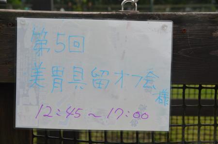 20130512朝霧オフ会01