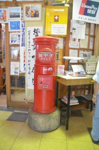 201305132丸ポスト鳴沢06
