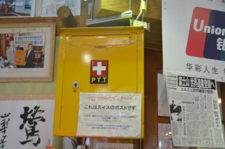 201305132丸ポスト鳴沢07