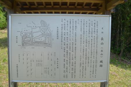 20130603長山城址16