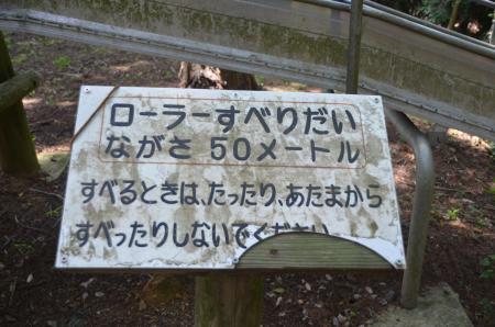 20130601歩崎森林公園18