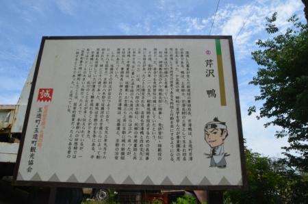 20130603芹沢城址17