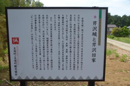 20130603芹沢城址13