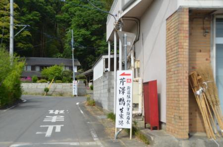 20130603芹沢城址19