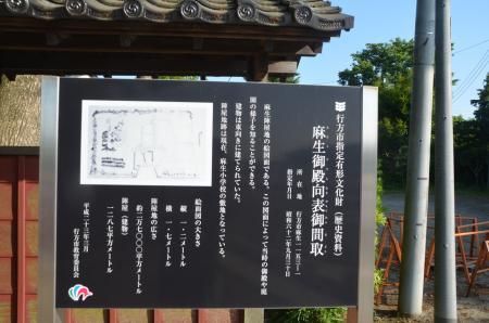 20130603麻生陣屋跡06