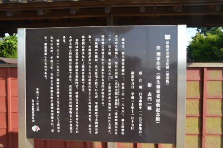 20130603麻生陣屋跡05
