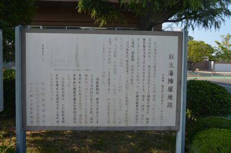 20130603麻生陣屋跡10