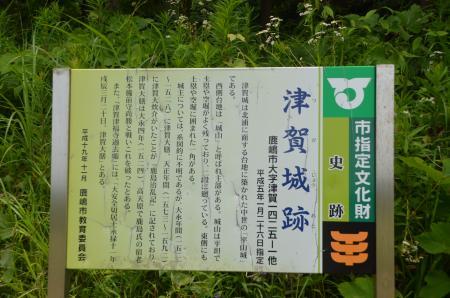 20130629津賀城址02