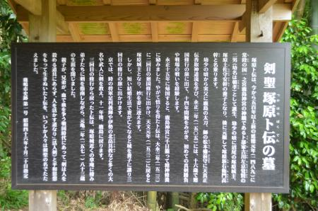 20130629塚原卜伝の墓04