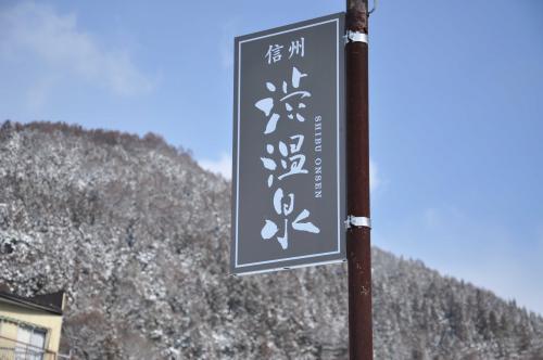 渋温泉スマホ005_R