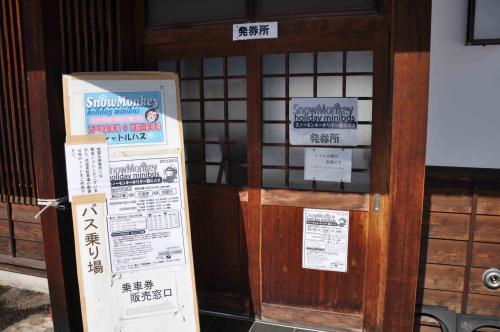 渋温泉スマホ009_R