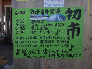 ゆりあげ初市 (1)