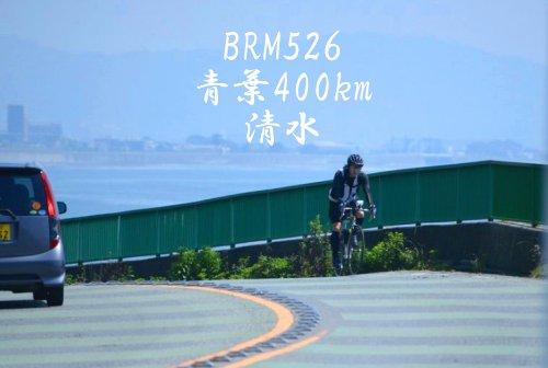 BRM526青葉400km清水