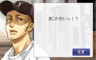 浅田「まじか」