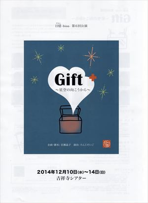 Gift omote_R