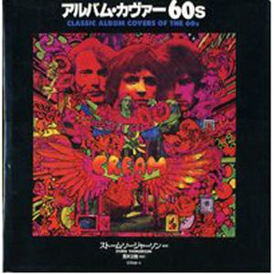159アルバム・カヴァー60s(リブロポート)