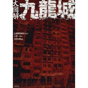 313大図解九龍城(岩波書店)