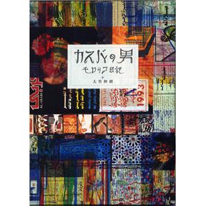 513カスバの男―モロッコ日記 特装本