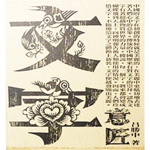 547意匠文字