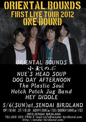 5-6 ORIENTAL BOUNDS
