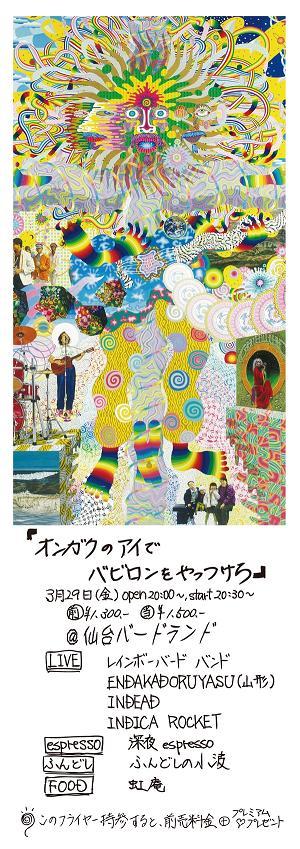 20130329_flyer