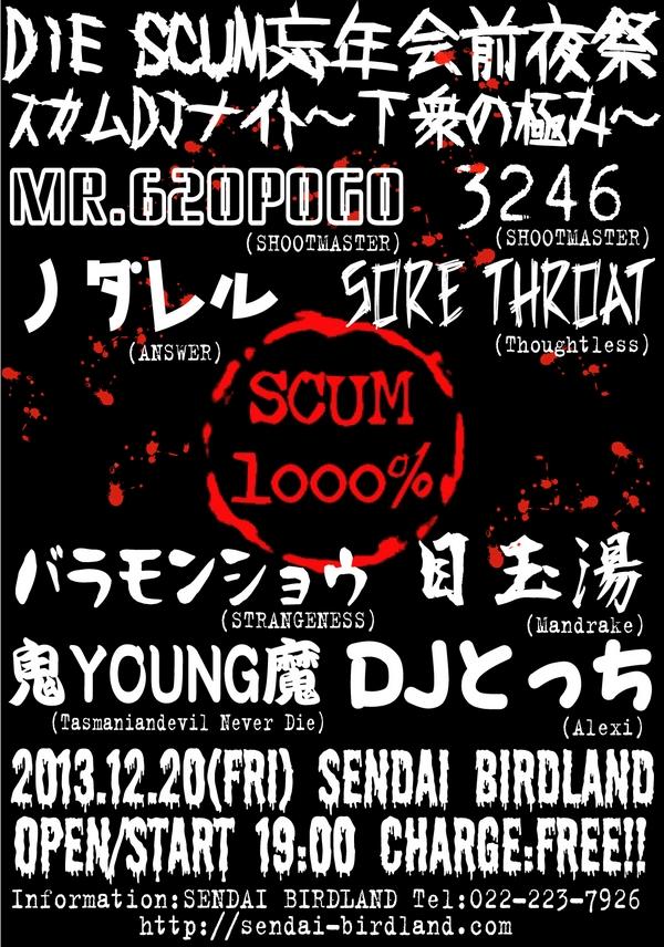 20131220_flyer